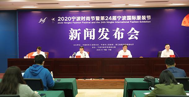 """""""2020宁波时尚节暨第24届服装节明日开幕"""