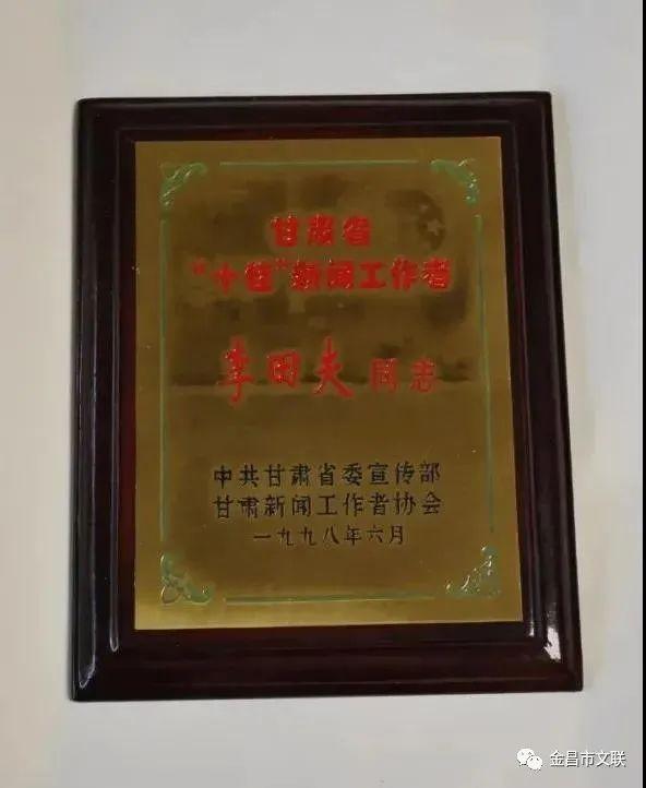 """1998年,李田夫被省委宣传部、省记协评为全省""""十佳""""新闻工作者"""