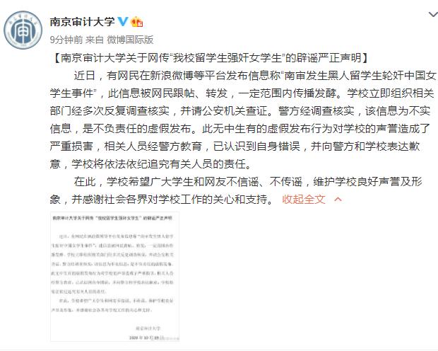 网传南京审计大学留学生强奸女学生,校方辟谣