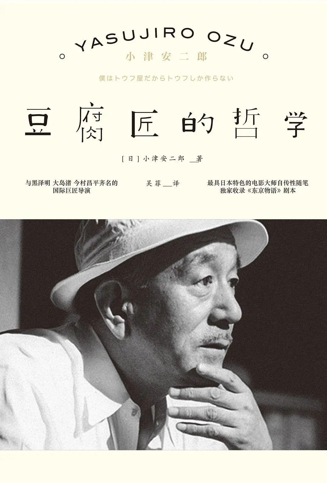 《豆腐匠的哲学》