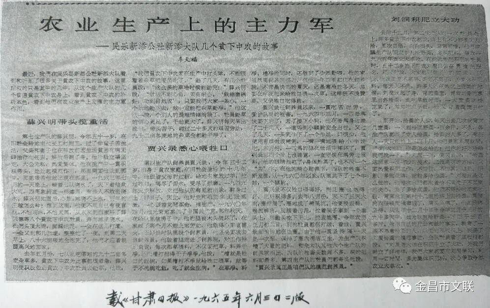 1965年6月3日《甘肃日报》第二版