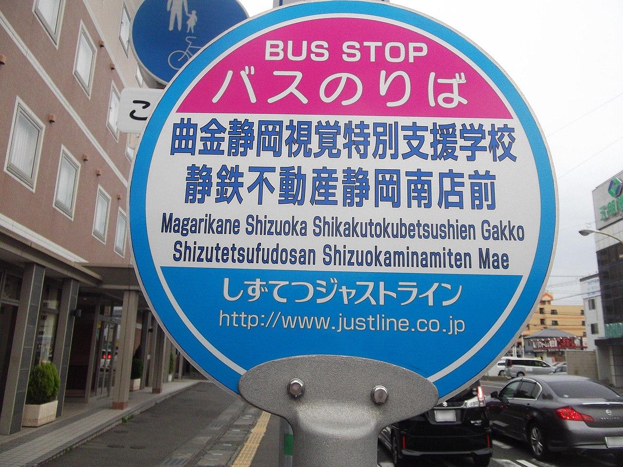【迪士尼彩乐邀请码12345】_日本最长公交站名有多长:共有22个汉字,转化为假名则多达43个字