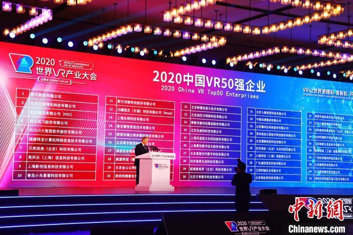 当天,大会上还发布了2020中国VR50强企业名单。 刘占昆 摄