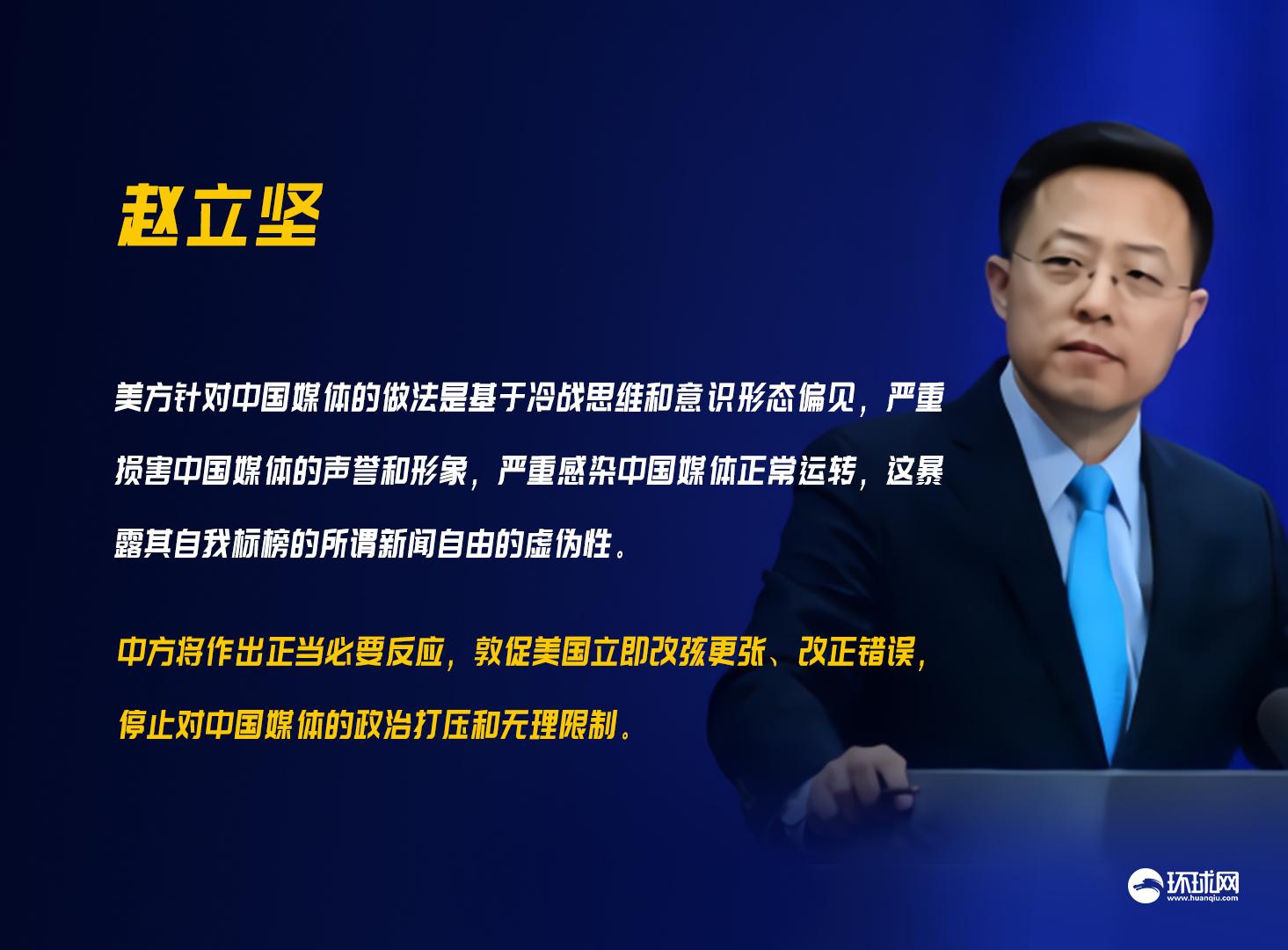 """【彩乐园2进入dsn292com】_美国再列6家中国媒体为""""外国使团"""" 外交部回应"""