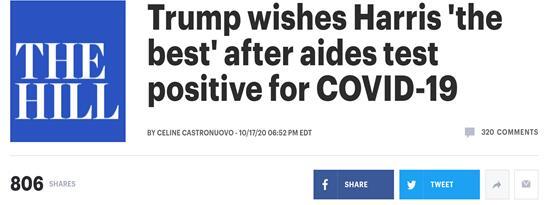 """《国会山报》:在哈里斯助手新冠检测阳性后,特朗普""""祝福""""哈里斯""""一切都好"""""""