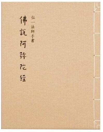 弘一法师手书大开本筒页线装《佛说阿弥陀经》 寻有缘人