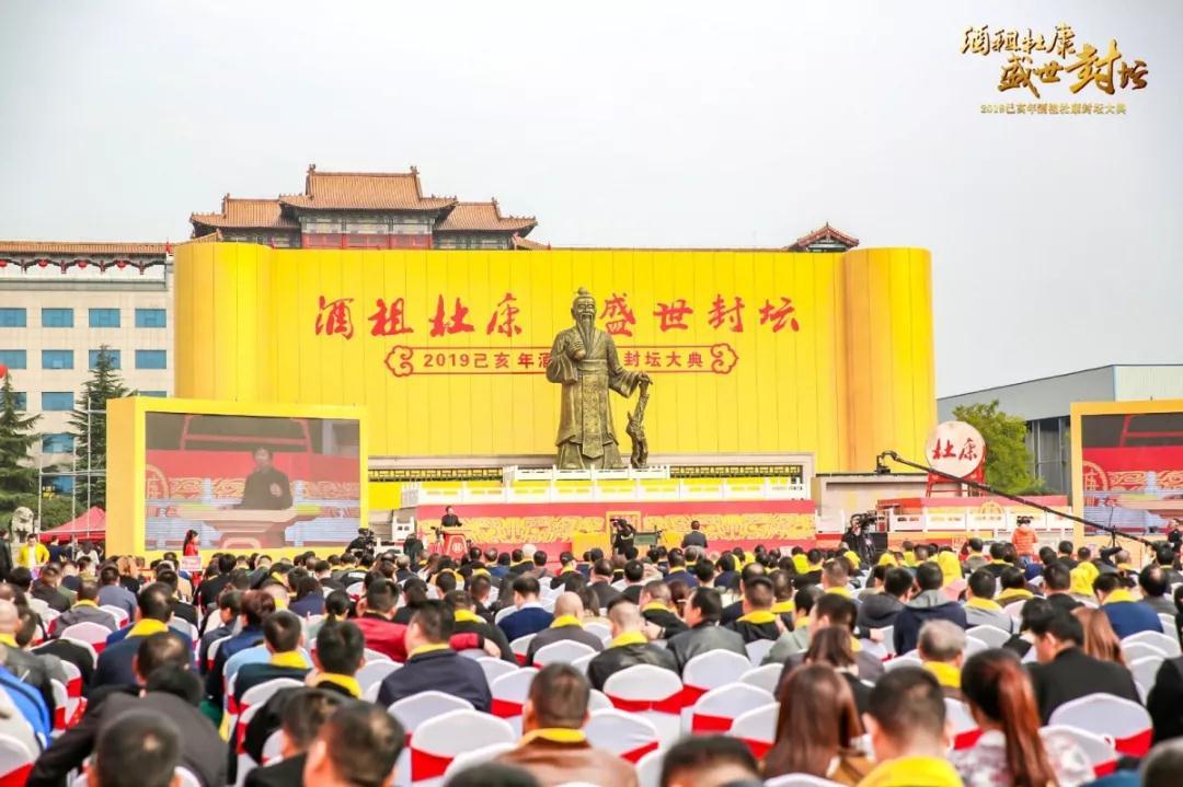 2020庚子年酒祖杜康•封坛大典将于10月25日盛大举行