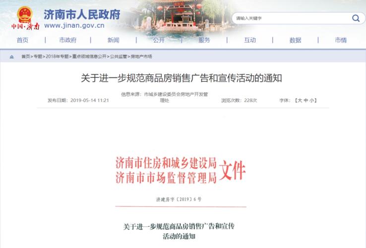 图片来源:济南市住建局官网