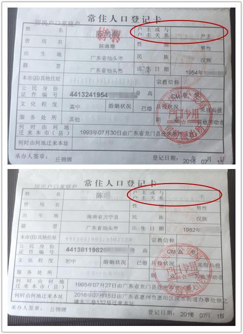 """【彩乐园2进入dsn292com】_为继承已故父亲存款 广东男耗7个月证明""""我爸是我爸""""未果"""