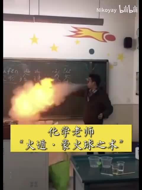 化学老师上课喷火,数学老师徒手画圆,老师们神技能太强了!