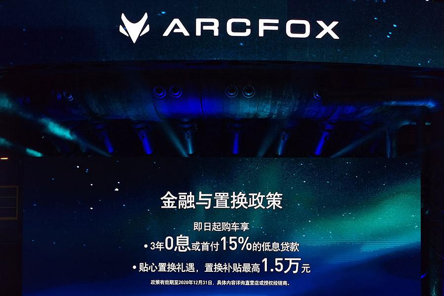 最长续航653公里 ARCFOX αT上市售价24.19万起