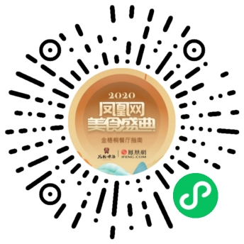 2020金梧桐川渝餐厅指南发布,40间获奖餐厅揭晓
