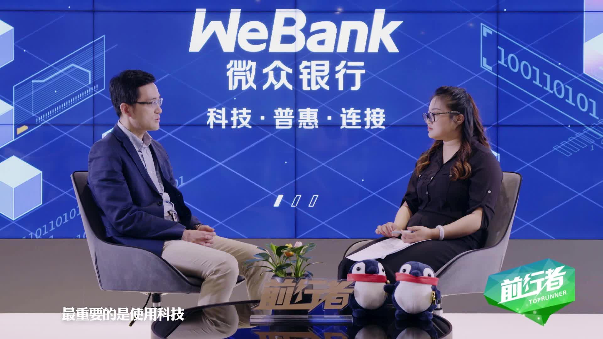 微众银行:微众企业+解决中小企业金融、非金融的多元需求