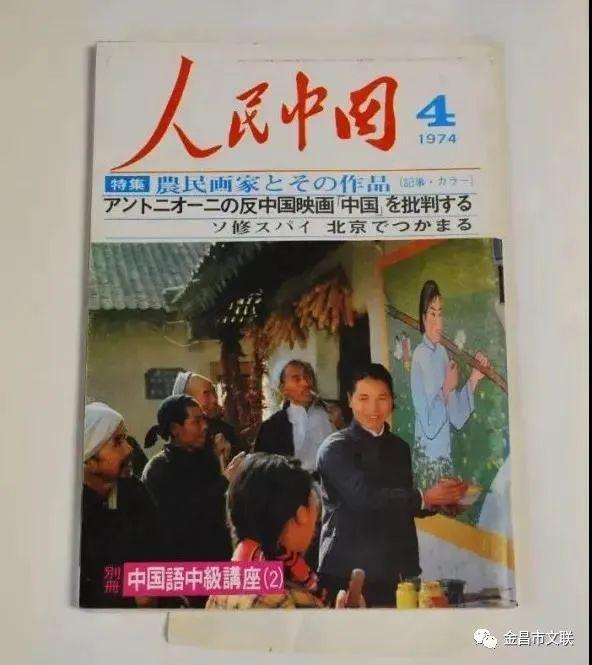 《虎子敲钟》被《人民中国》(日语)翻译介绍给国外读者