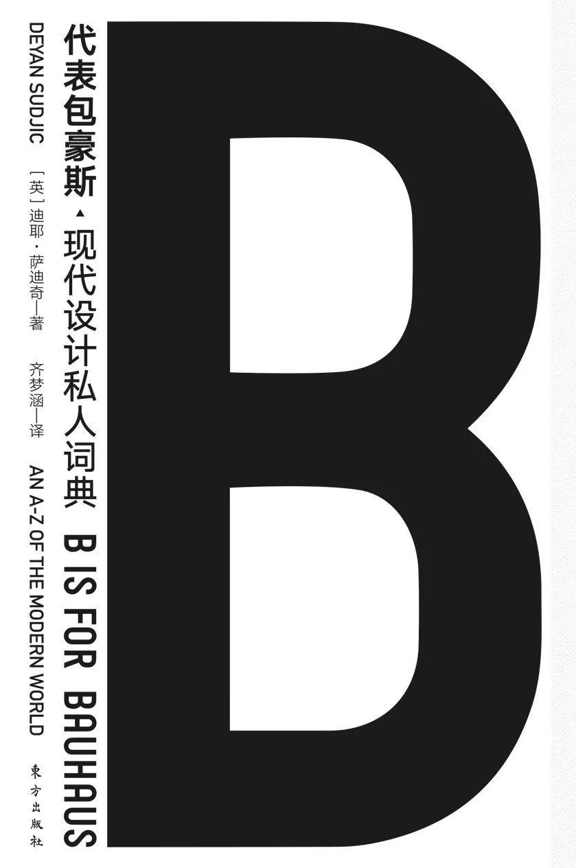 《B代表包豪斯》