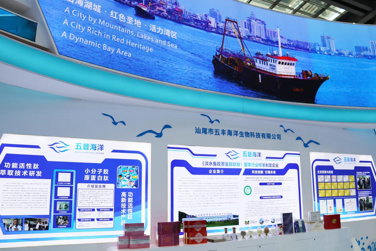 汕尾市五丰海洋生物科技有限公司产品展示
