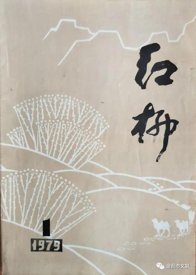 创刊于1979年的《红柳》杂志