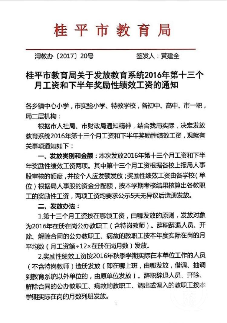 【彩乐园3下载】_广西桂平教师被拖欠工资陷罗生门:当地副市长称没这说法