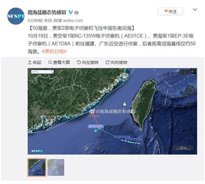 """【彩乐园3app】_又来!美两架侦察机在福建、广东""""近空侦察"""""""