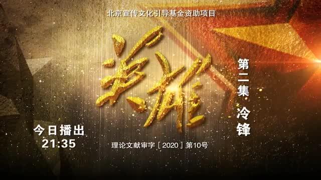 抗美援朝纪录片《英雄》第二集冷锋,今天21:35继续锁定北京卫视