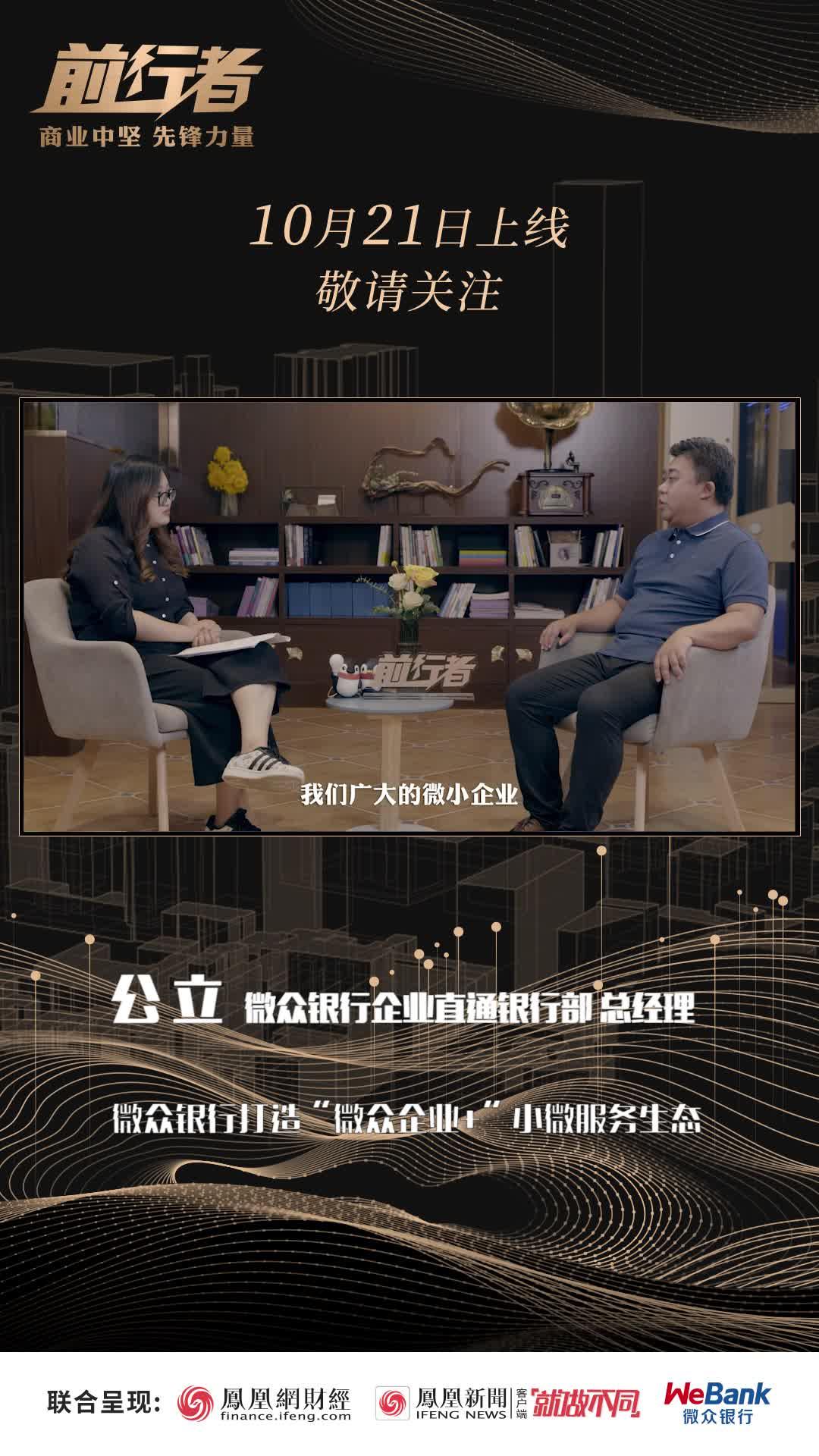 凤凰网财经【前行者】微众银行特辑10月22日上线,敬请关注!