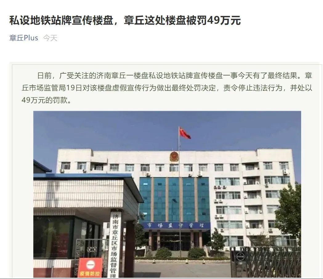 图片来源:章丘广播电视台官微截图