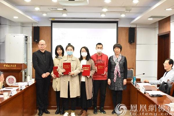 与会嘉宾向获奖同学颁发获奖证书(图片来源:凤凰网佛教)