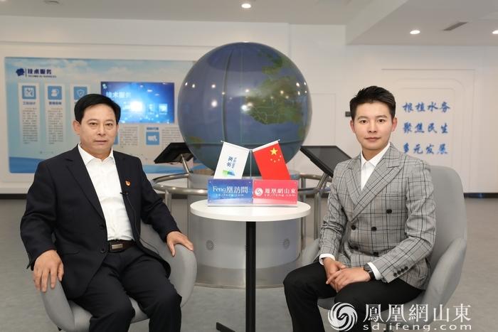Feng凰访问   对话水发集团董事长王振钦:践行国企责任担当 打造一流企业
