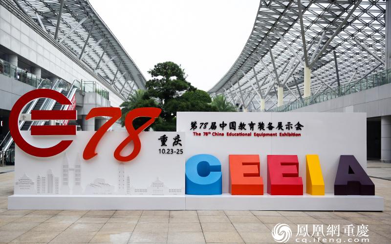 10月23日,第78届中国教育装备展示会将在重庆市国博中心举行。