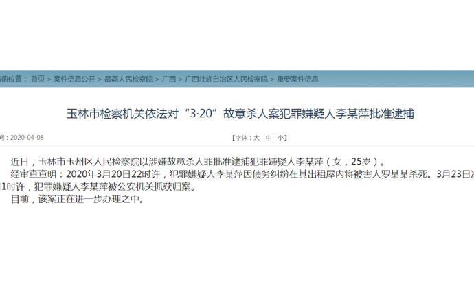 """广西""""女护士杀害男医生""""案宣判,被告人李凤萍被判处死刑"""
