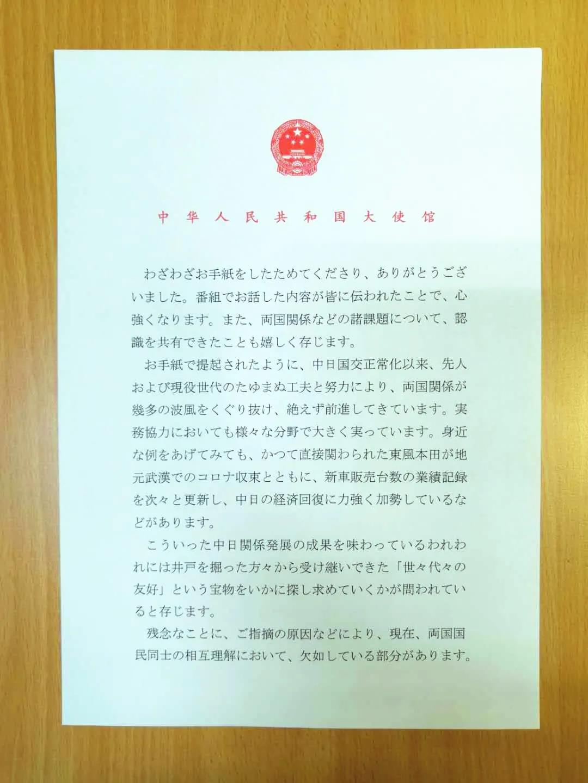 【bitebi】_驻日大使复信日本民众:愿秉持亲仁善邻精神,传承中日世代友好