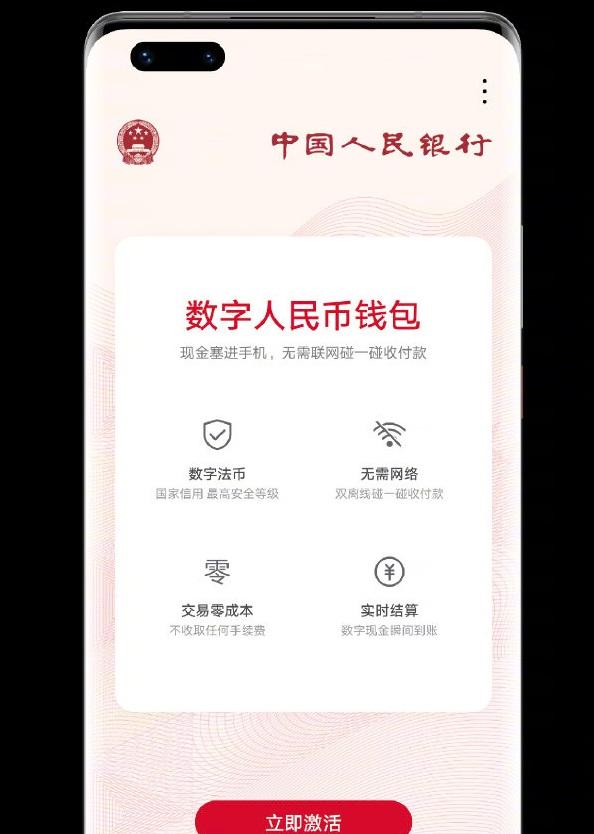 华为Mate 40/Pro系列首款支持数字人民币硬件钱包