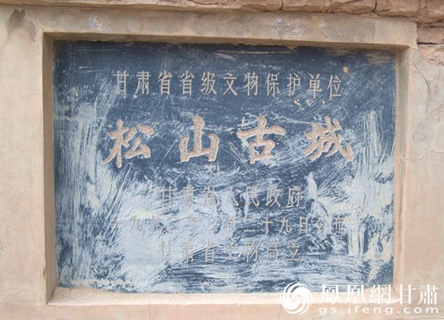 松山古城为甘肃省省级文物保护单位 杨文远 摄