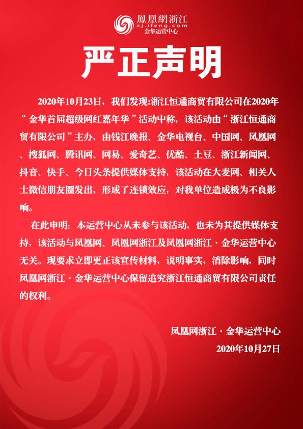 """凤凰网浙江金华运营中心 关于""""金华首届超级网红嘉年华""""活动的严正声明"""