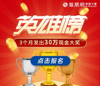 大赛3个月发出30万现金 总冠军独揽3万