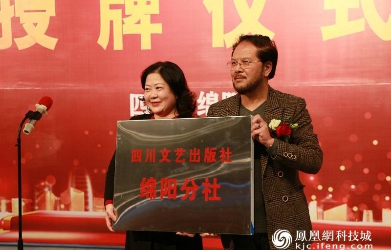 四川文艺出版社绵阳分社正式成立