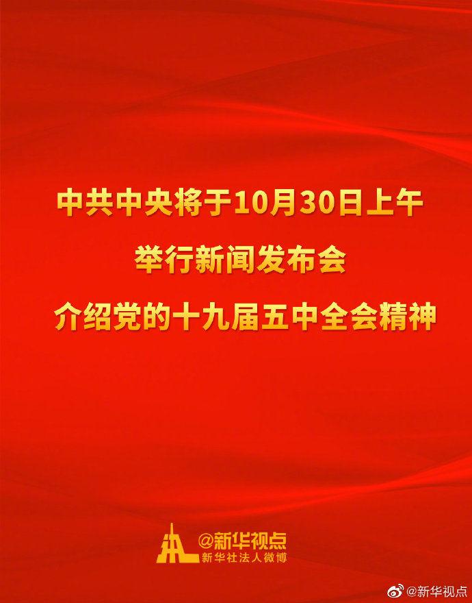 中共中央将于30日上午举行新闻发布会 介绍十九届五中全会精神