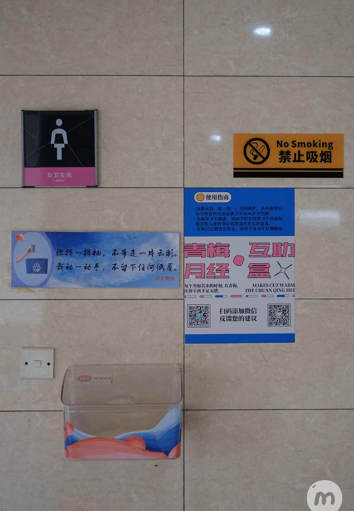 """【彩乐园2进入dsn292com】_""""我是女生,我来月经"""":20多所高校发起卫生巾互助活动"""