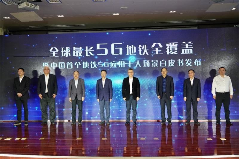 """地铁5G覆盖里程全球最长 南京成为""""5G地铁""""第一城"""