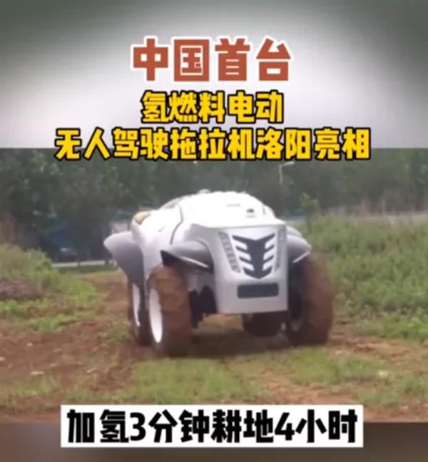 加氢3分钟耕地4小时!国内首台氢动力无人驾驶拖