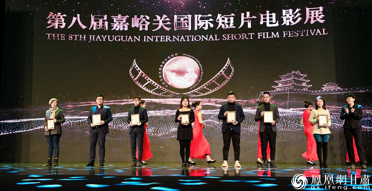 第八届嘉峪关国际短片电影展闭幕式提名推优现场 杨艺锴 摄
