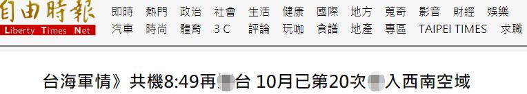 """【交易所整顿】_""""一早又来了"""",台媒:解放军军机10月20次进入西南空域"""