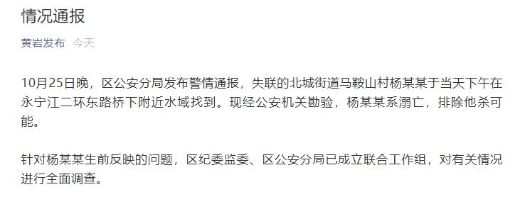 浙江一村委会主任溺亡,官方:已成立工作组调查其生前反映问题