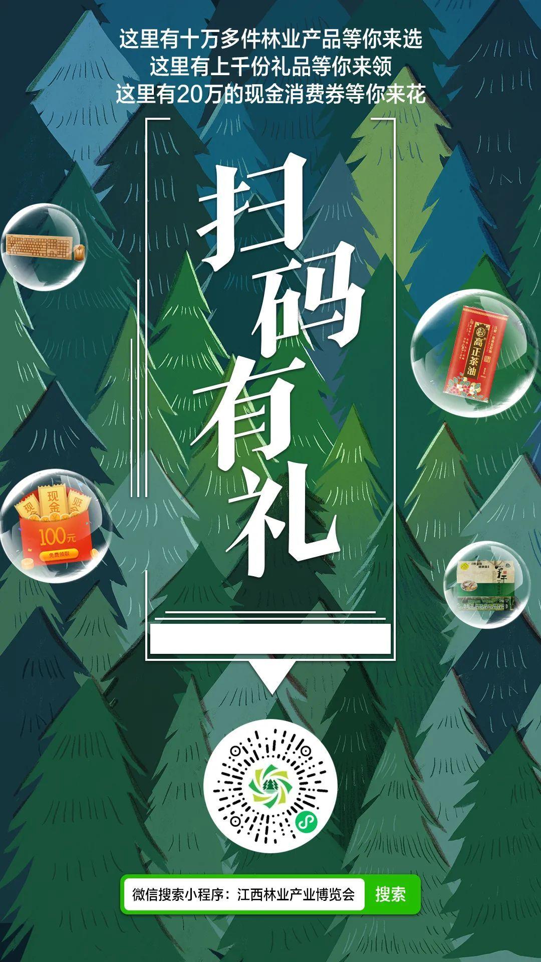 江西林业产业博览会小程序正式上线