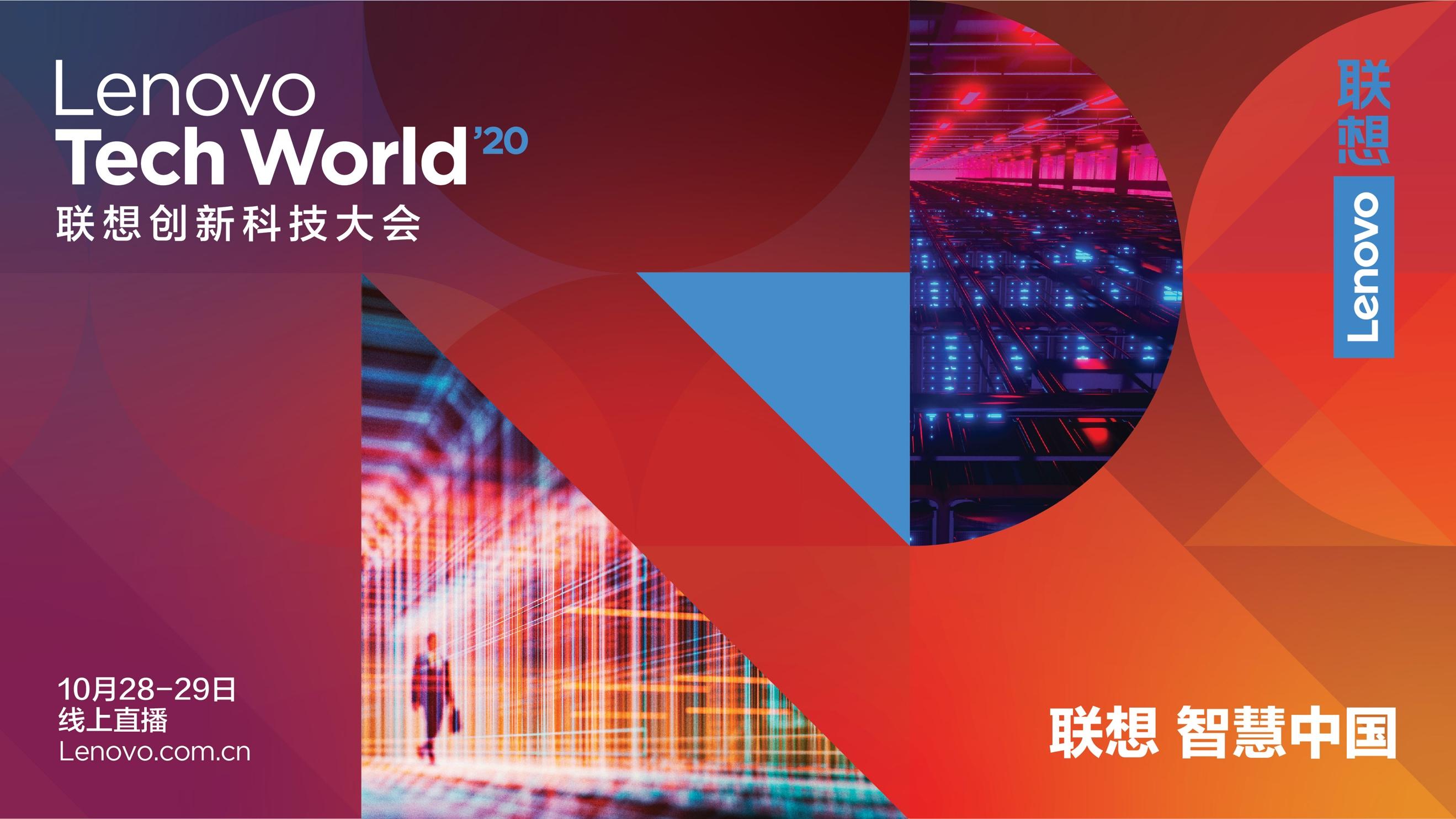 首届线上直播版联想创新科技大会来袭 刘军会曝出哪些重磅信息?