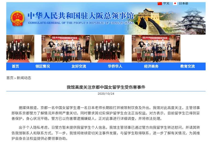 【迪士尼国际注册】_中国女留学生在京都遭老师长期殴打 中国驻大阪总领馆高度关注