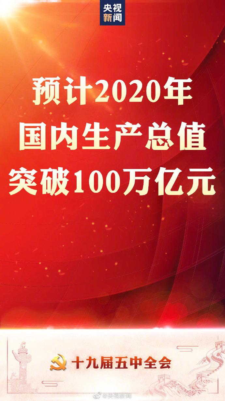 十九届五中全会公报发布:预计2020年GDP突破100万亿元