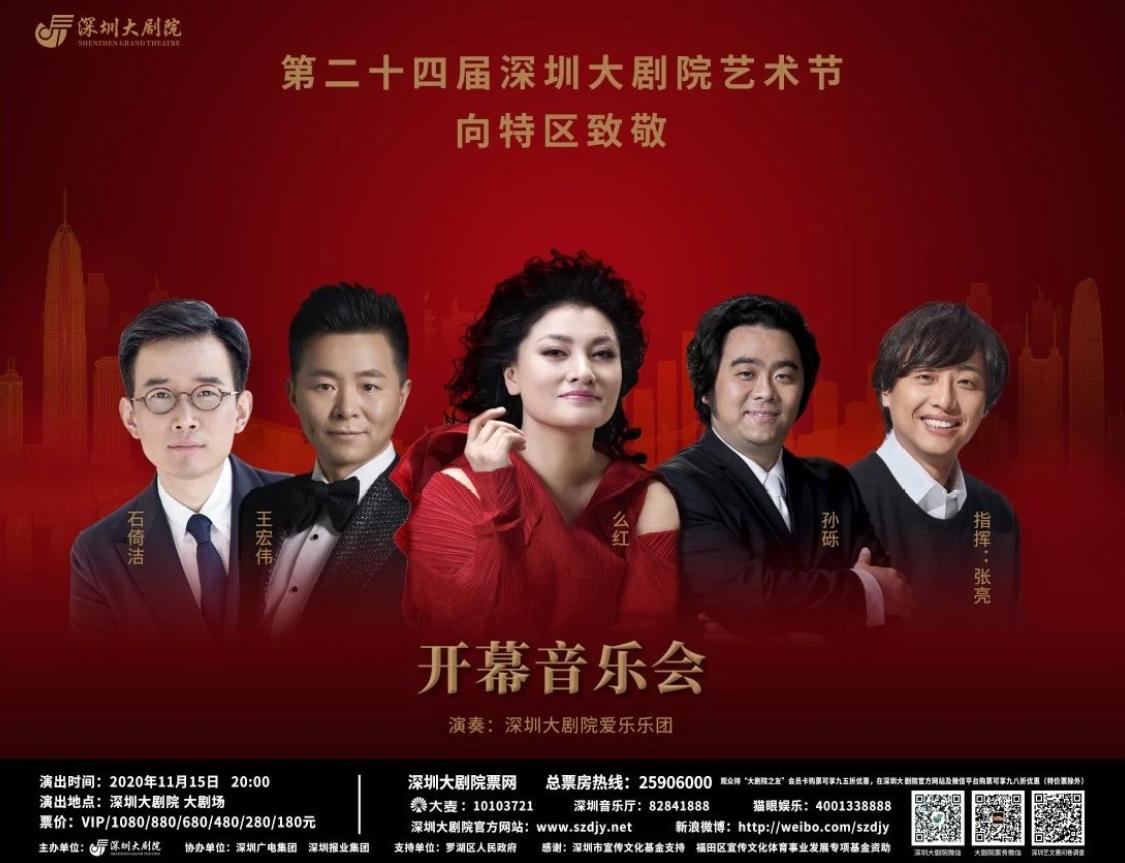 第二十四届深圳大剧院艺术节开幕音乐会即将启幕