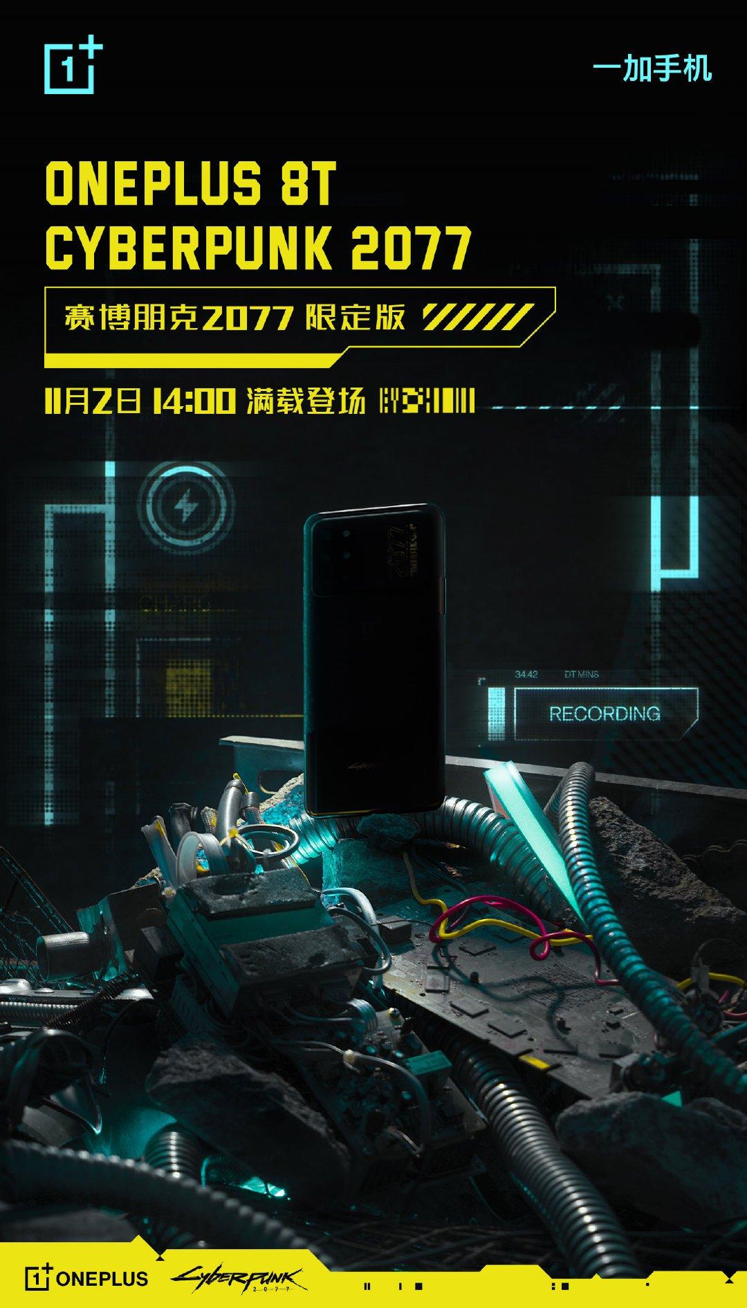 OnePlus 8T赛博朋克2077限定版将于11月2日正式登场