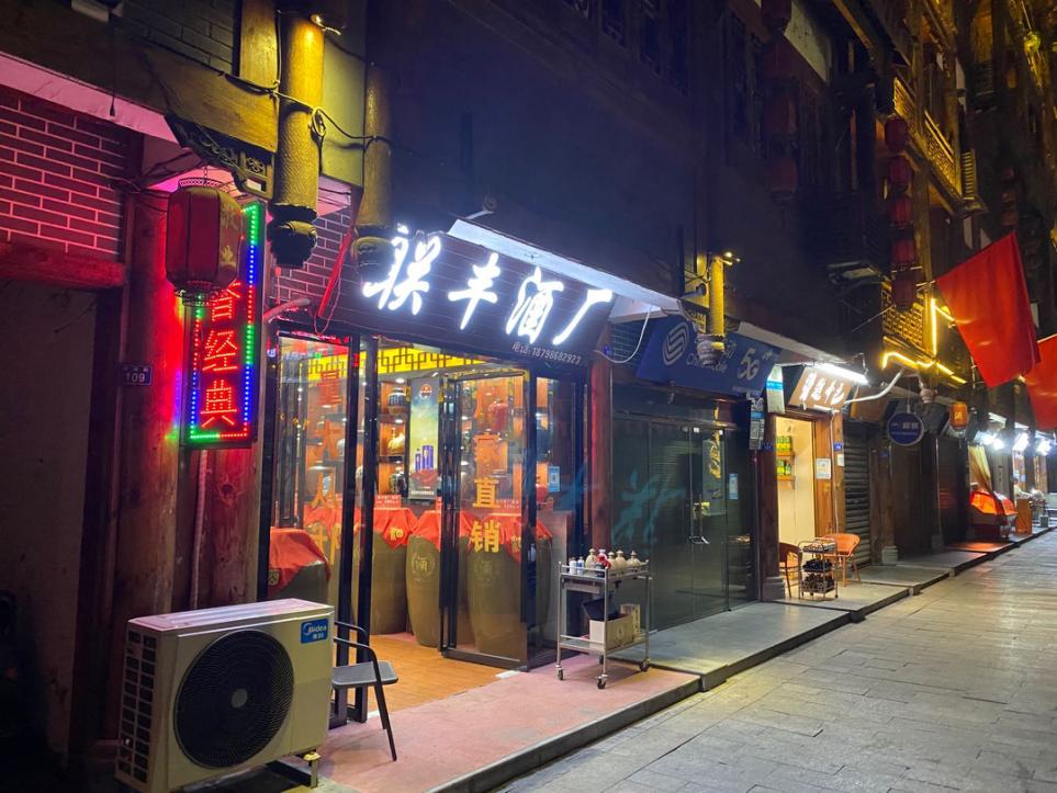 茅台镇街边的小酒家 时代财经摄
